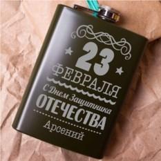 Фляжка для напитков с вашим текстом К 23 февраля!