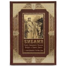 Подарочная книга Библия в иллюстрациях Г. Доре