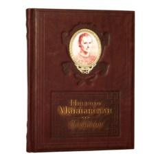 Книга «Государь» Никколо Макиавелли