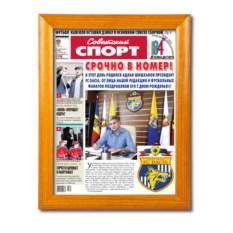 Газета Советский спорт на юбилей - рама Престиж-3