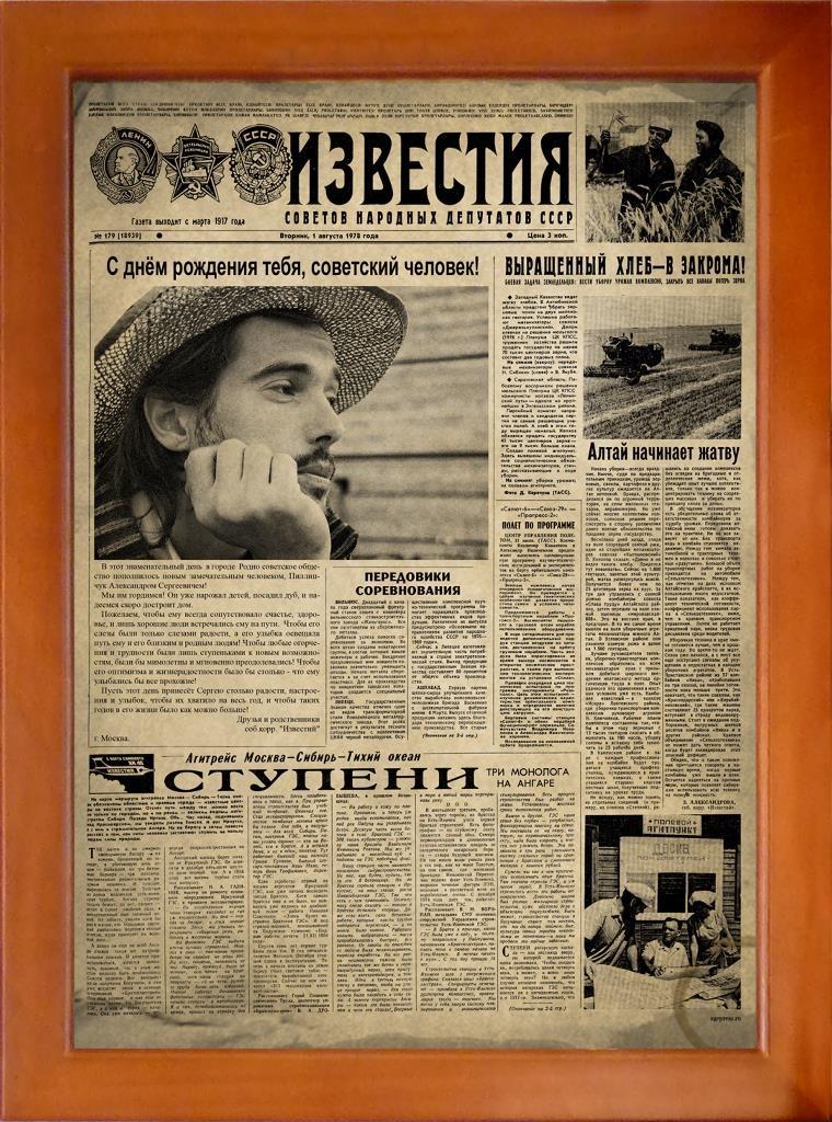 Газеты в картинках друзьям
