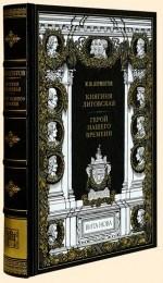 Книга М. Лермонтов. Княгиня Лиговкая. Герой нашего времени