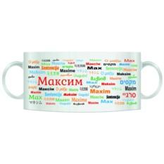 Именная кружка Максим