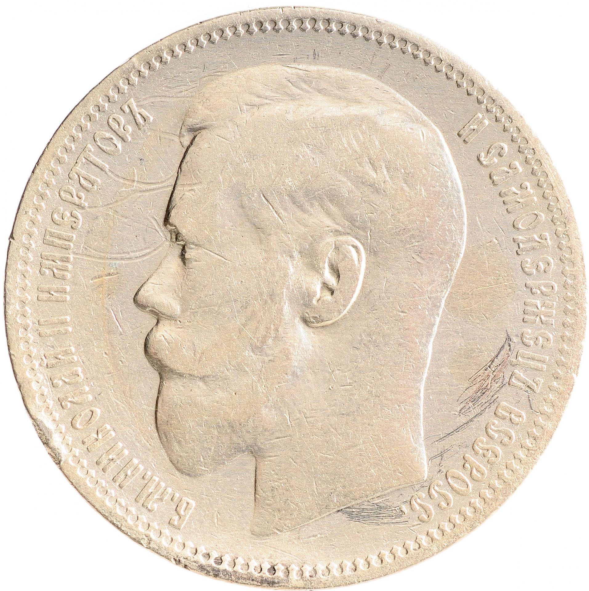 Монета 1 рубль 1898 года из обращения