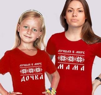 Футболки для мамы и дочки Скандинавия