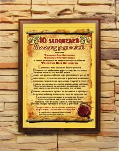 Подарочный диплом 10 заповедей молодых родителей