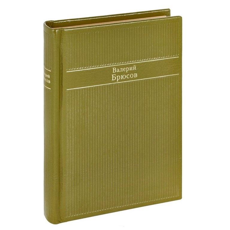 Книга Валерий Брюсов. Избранные стихотворения