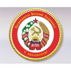 Именная шоколадная медаль «Герб Узбекской ССР»
