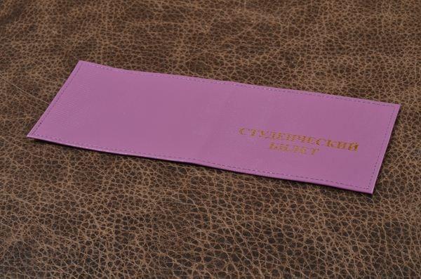 Сиреневая обложка для студенческого билета Eclat
