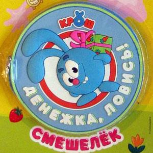 Смешелёк-кошелёк «Крош»