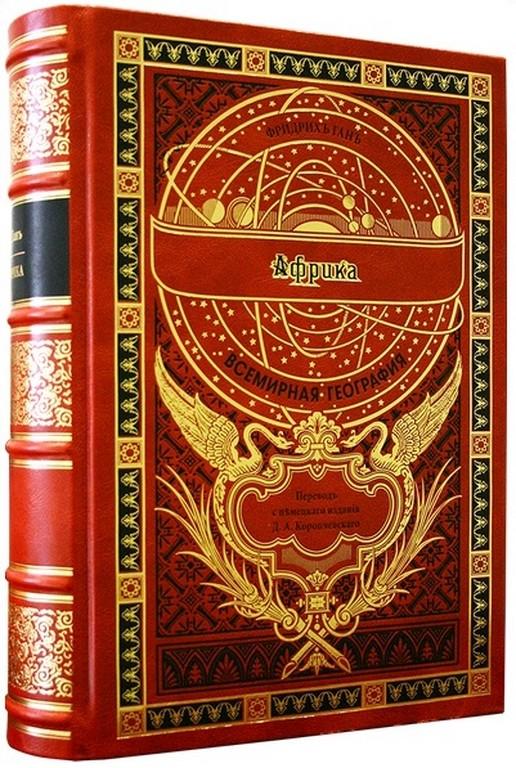 Подарочная книга Фридрих Ган. Африка