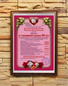 Подарочный диплом С годовщиной свадьбы 40 лет
