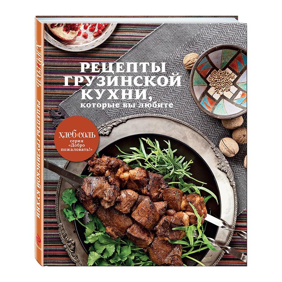 Книга Рецепты грузинской кухни, которые вы любите