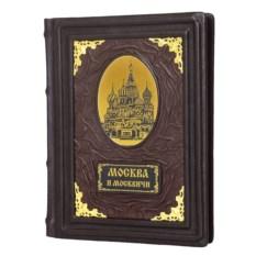 Подарочная книга «Москва и москвичи»
