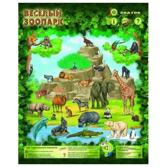 Плакат «Весёлый зоопарк»