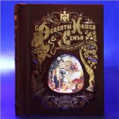 Подарочная книга-альбом из кожи Рецепты нашей семьи