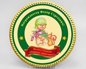 Именная шоколадная медаль «Нашему защитнику!»