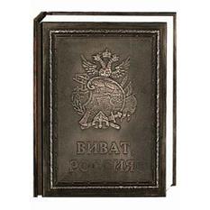 Книга «Виват, Россия! / Vivat Russia!», подарочное издание