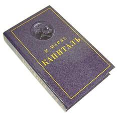 Книга-шкатулка «Капитал» с флягой