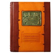 Подарочная книга «Крепкие спиртные напитки»