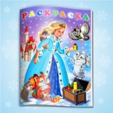 Новогодняя раскраска для малышей Зимняя принцесса