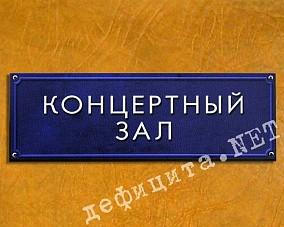Табличка на дверь «Концертный зал»