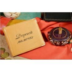 Кожаный портмоне с дарственной надписью