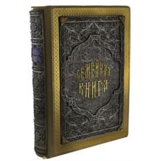 Книга Семейная книга (скань)