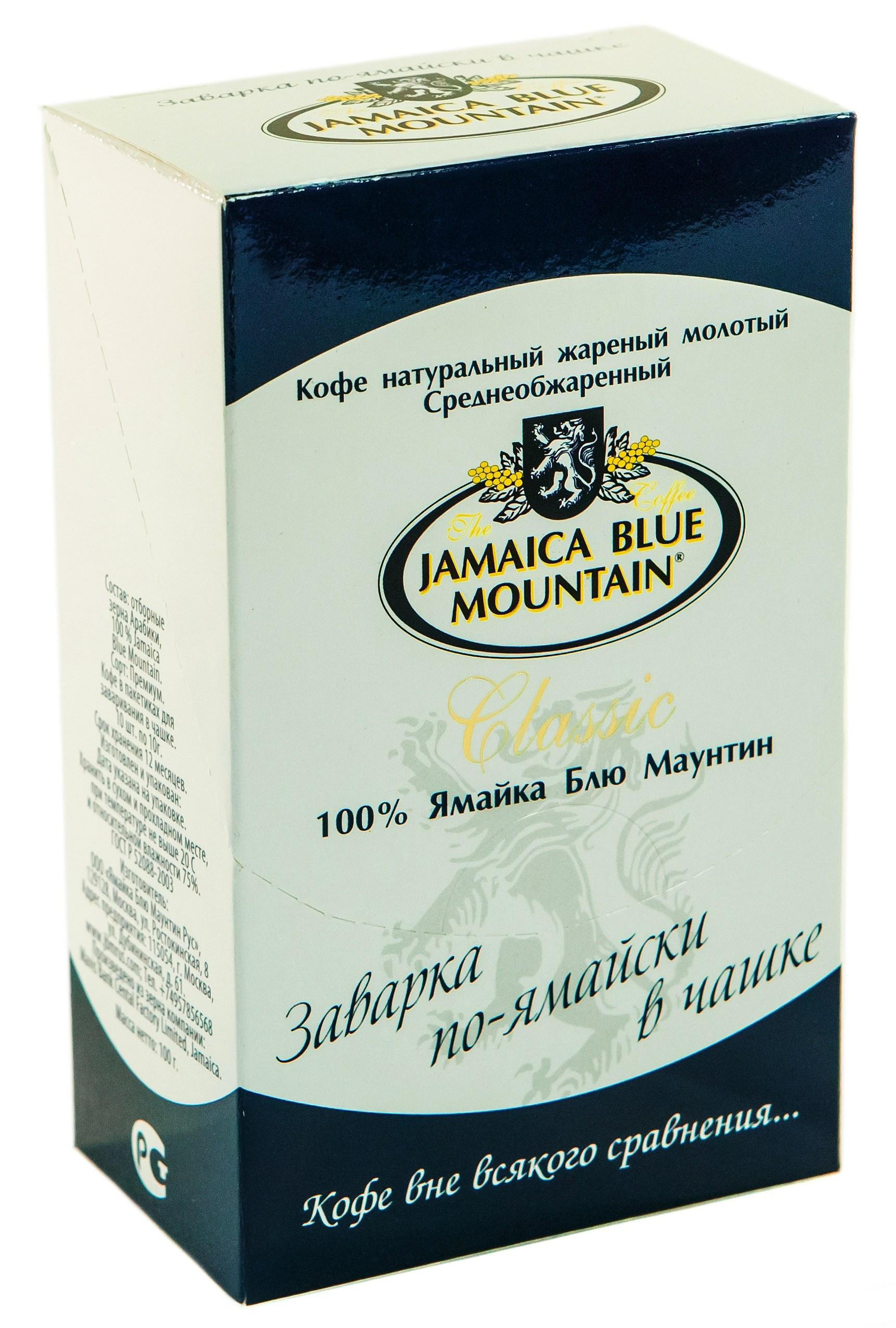 Кофе Ямайка Блю Маунтин Classic, молотый, 10x10 г, (100 г)