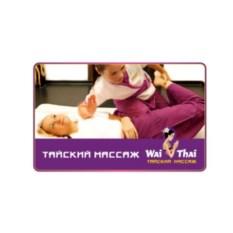 Подарочная карта «Вай Тай» на тайский массаж