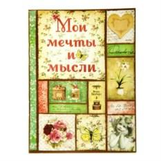 Мини-блокнотик Мои мечты