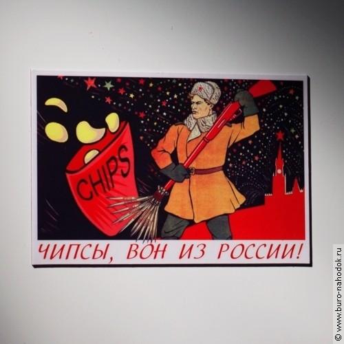 Магнит на холодильник Чипсы, вон из России!