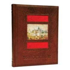 Книги в кожаном переплете Москва
