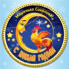 Именная шоколадная медаль Новогоднее Ку-ка-ре-ку!