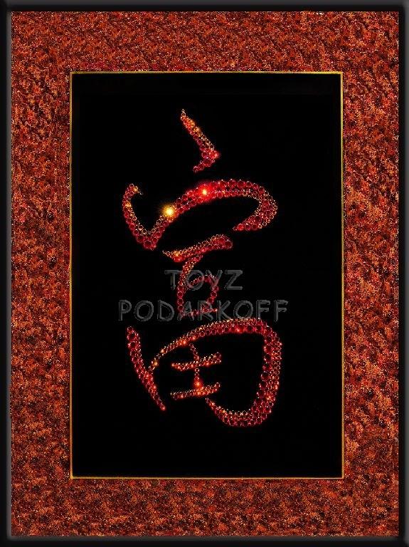 Картина  Swarovski Иероглиф Богатство