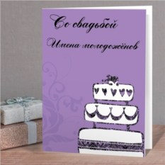 Именная открытка Свадебная
