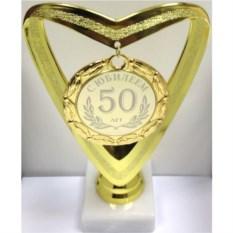 Кубок-сердце с медалью С Юбилеем 50 лет