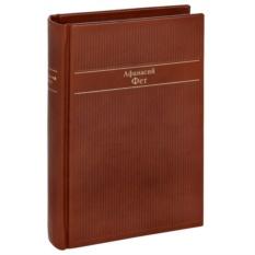 Книга Афанасий Фет. Избранные стихотворения