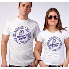 Парные футболки Печать. Охраняется мужем, женой