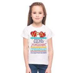 Детская футболка Ура, день рождения
