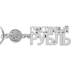 Брелок-талисман Счастливый рубль