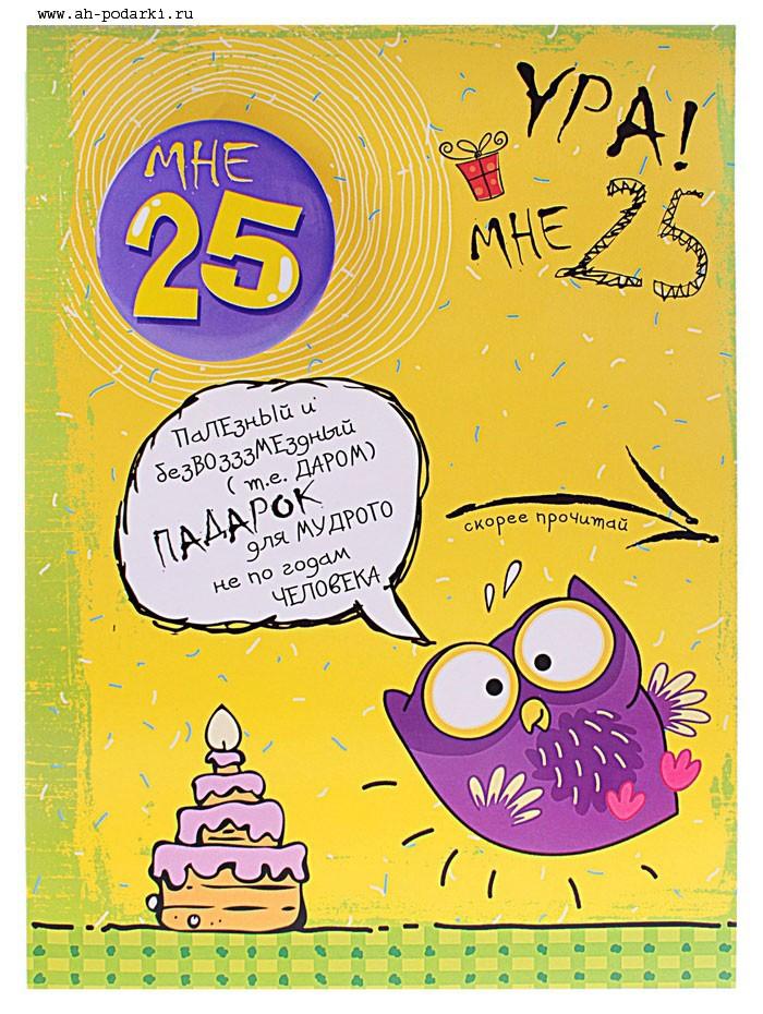 Дню, открытка 25 лет прикольные