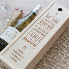 Коробка для вина с гравировкой Самой-самой подруге