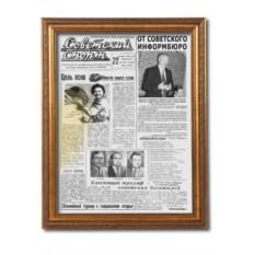 Поздравительная газета на день рождения 70 лет