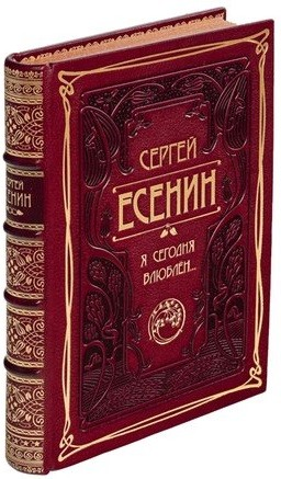 Поэтический сборник Я сегодня влюблен… С. Есенин