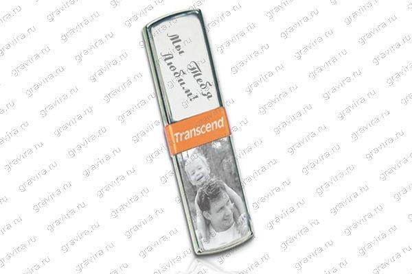Флешка Transcend v85 с гравировкой