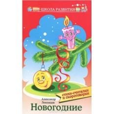 Детская книжка Новогодние стихи-считалки и скороговорки