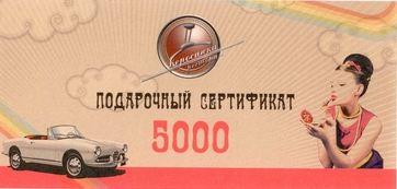 Подарочный сертификат в ресторан «Керосинка»