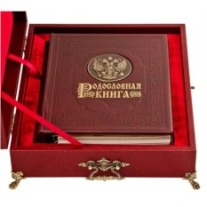 Родословная книга в ларце с гербом