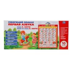Настольная игра-плакат Первая Азбука А. Барто